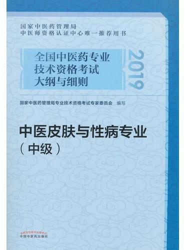 全国中医药专业技术资格考试大纲与细则.中医皮肤与性病专业(中级)