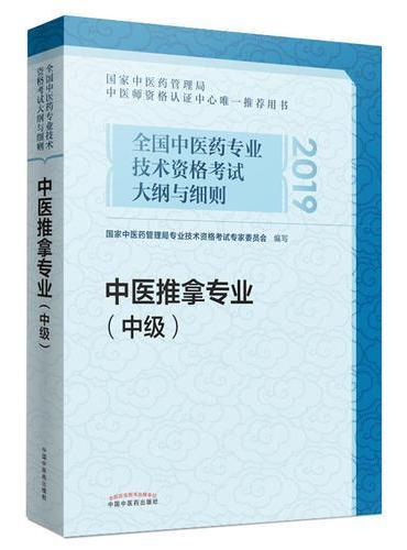 全国中医药专业技术资格考试大纲与细则.中医推拿专业(中级)