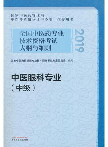 全国中医药专业技术资格考试大纲与细则.中医眼科专业(中级)