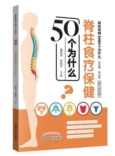 脊柱食疗保健50个为什么