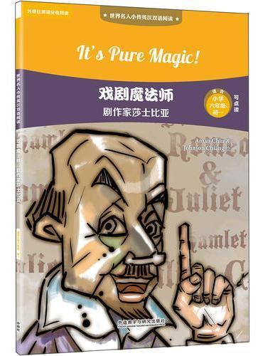 戏剧魔法师:剧作家莎士比亚(世界名人小传英汉双语阅读的)(可点读)