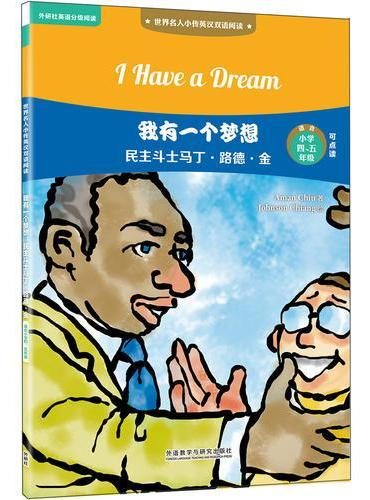 我有一个梦想:民主斗士马丁.路德.金(世界名人小传英汉双语阅读)(可点读)