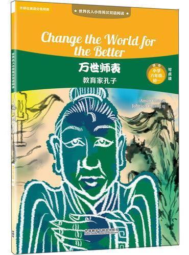 万世师表:教育家孔子(世界名人小传英汉双语阅读)(可点读)