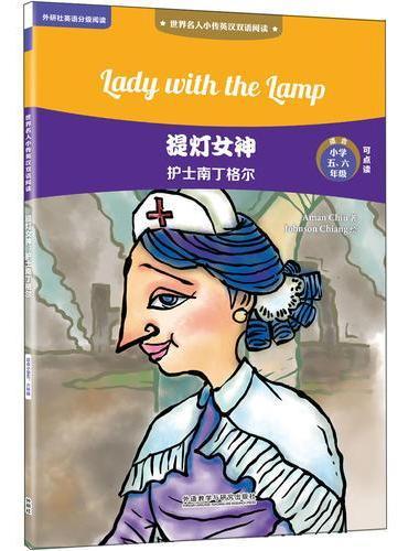 提灯女神:护士南丁格尔(世界名人小传英汉双语阅读)(可点读)