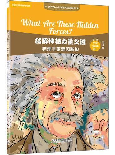 破解神秘力量之谜:物理学家爱因斯坦(世界名人小传英汉双语阅读)(可点读)