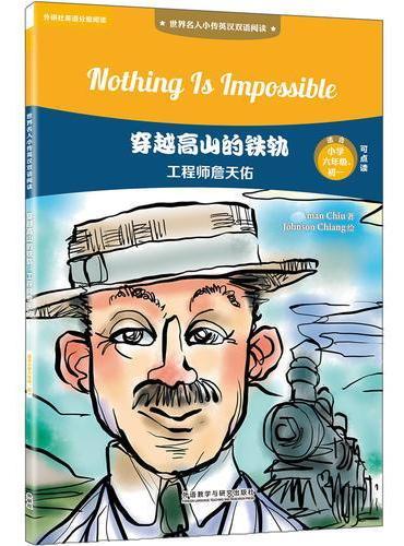 穿越高山的铁轨:工程师詹天佑(世界名人小传英汉双语阅读)(可点读)