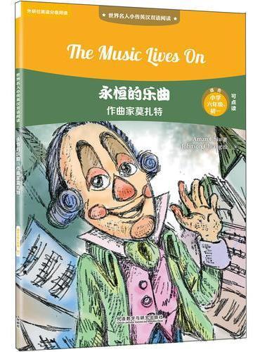 永恒的乐曲:作曲家莫扎特(世界名人小传英汉双语阅读)(可点读)