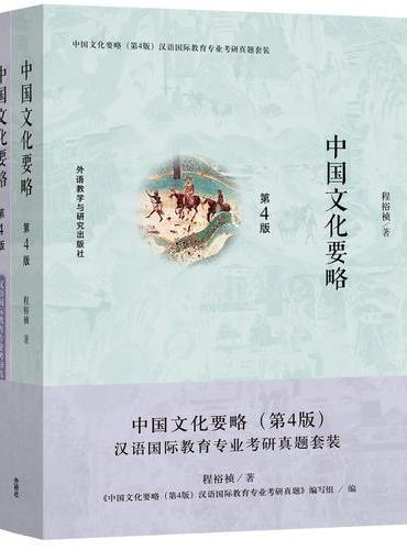 中国文化要略(第4版)汉语国际教育专业考研真题套装
