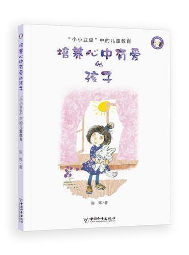 小小豆豆系列:培养心中有爱的孩子