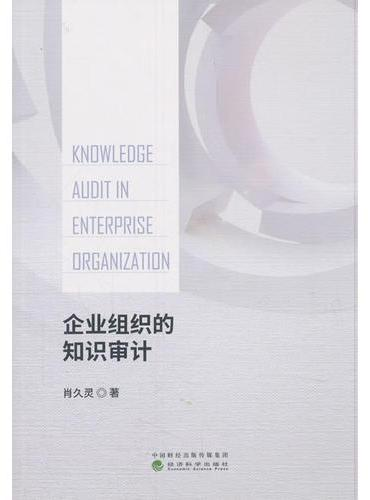 企业组织的知识审计