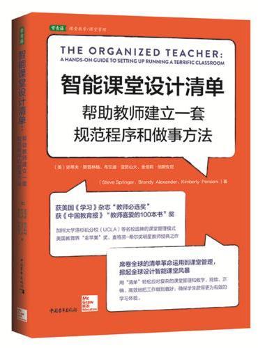 智能课堂设计清单:帮助教师建立一套规范程序和做事方法