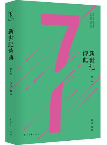 新世纪诗典·第七季