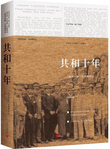 共和十年:《纽约时报》民初观察记1911-1921(第2版)