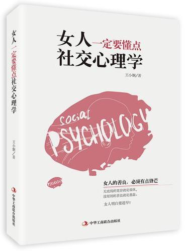 """《女人一定要懂点社交心理学》(经典畅销书)女人的善良,必须要有点锋芒!开启""""明白""""社交模式,懂点社交心理学少走弯路少受伤!女人明白要趁早!"""