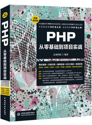 PHP从零基础到项目实战(微课视频版)