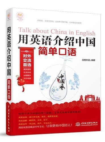 用英语介绍中国 ? 简单口语