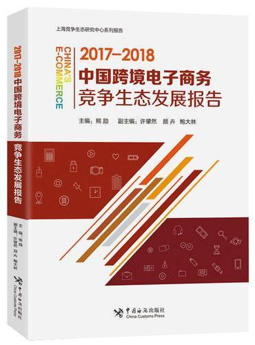 中国跨境电子商务竞争生态发展报告(2017-2018)