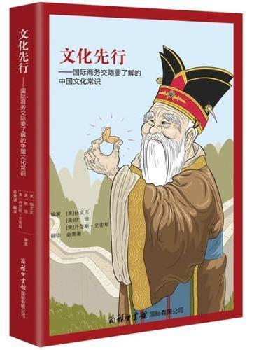 文化先行-国际商务交际要了解的中国文化常识