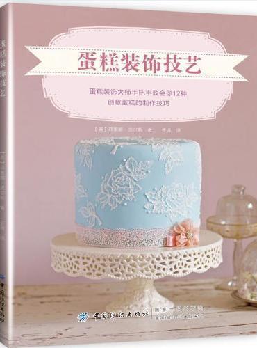 蛋糕装饰技艺