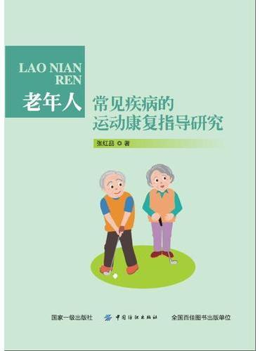 老年人常见疾病的运动康复指导研究