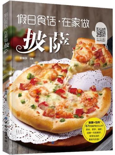 假日食话:在家做披萨