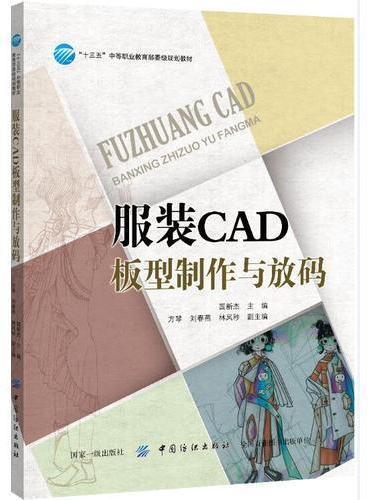 服装CAD板型制作与放码