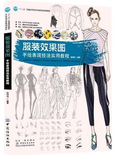 服装效果图·手绘表现技法实用教程