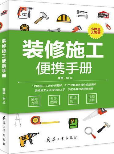 装修施工便携手册
