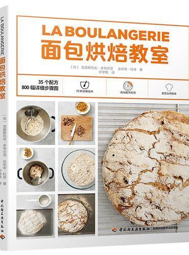 面包烘焙教室