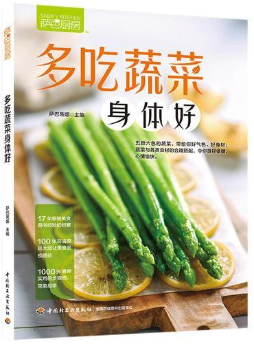多吃蔬菜身体好(萨巴厨房)