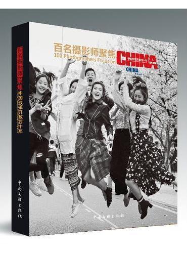 百名摄影师聚焦中国改革开放四十年