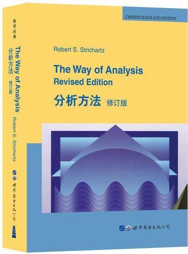分析方法 修订版