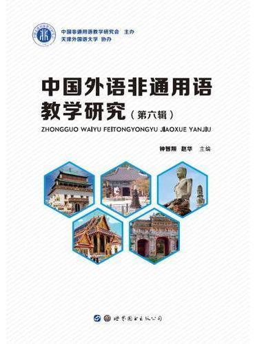 中国外语非通用语教学研究(第六辑)