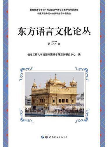 东方语言文化论丛(第37卷)