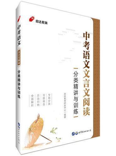 中考语文中公中考语文文言文阅读分类精讲与训练