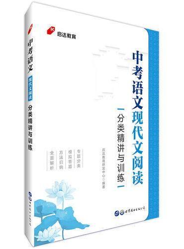 中考语文中公中考语文现代文阅读分类精讲与训练
