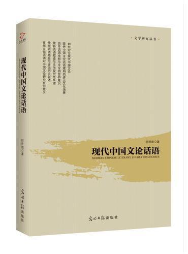 现代中国文论话语