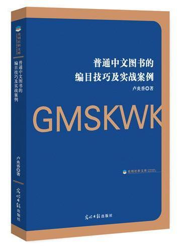 普通中文图书的编目技巧及实战案例