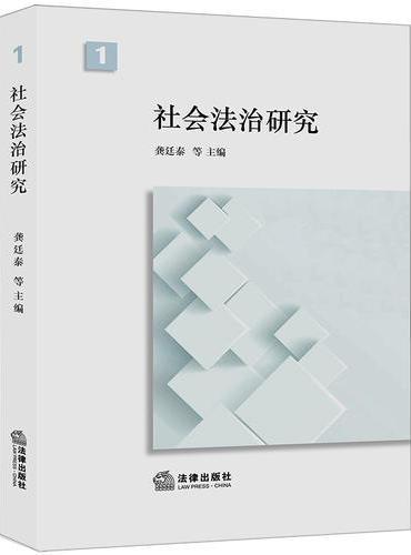 社会法治研究(第一卷)