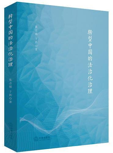 转型中国的法治化治理