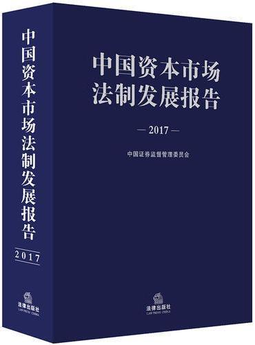 中国资本市场法制发展报告(2017)