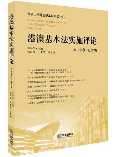 港澳基本法实施评论(2016年卷·总第3卷)