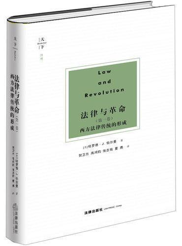 天下·博观·法律与革命(第一卷)