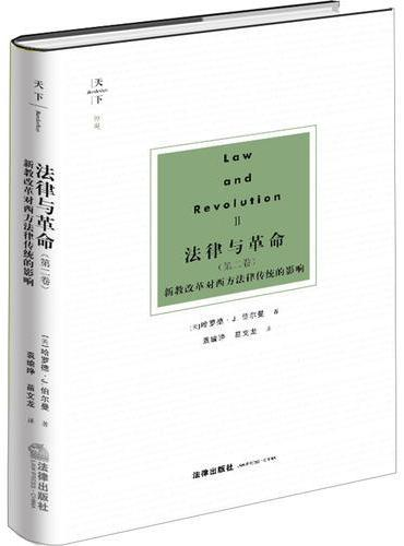 天下·博观·法律与革命(第二卷)