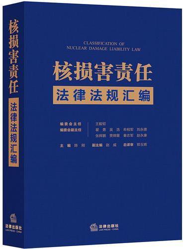 核损害责任法律法规汇编