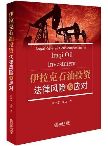 伊拉克石油投资法律风险及应对
