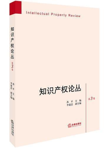 知识产权论丛(第3卷)
