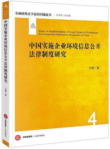 中国实施企业环境信息公开法律制度研究