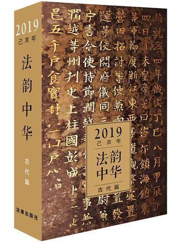 法韵中华(古代篇)2019年
