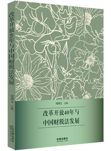 改革开放40年与中国财税法发展
